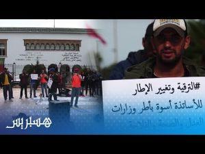 الموظفين حاملي الشهادات يحتجون بالرباط ضد