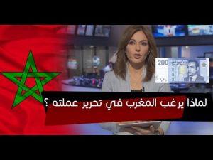 لماذا سيتم تحرير سعر الدرهم المغربي.. و كيف سيتم ذلك ؟