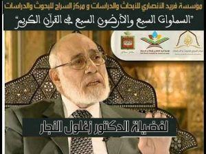 البروفيسور زغلول النجار يحاضر في مكناس تحت عنوان: السماوات السبع والأرضون السبع في القرآن الكريم