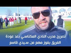 تصريح مدرب النادي المكناسي بعد عودة الفريق بفوز مهم من سيدي قاسم