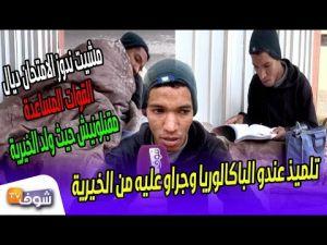 دموع تلميذ عندو الباكالوريا وجراو عليه من الخيرية بمكناس