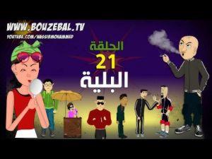 بوزبال الحلقة 21 - البلية - الادمان -