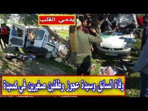 مصرع سائق وعجوز وطفلين في حادثة سير خطيرة بين فاس وتاونات
