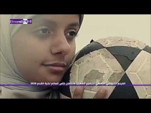 اكتشفوا الفيلم الترويجي الرسمي لترشيح المغرب لاحتضان كأس العالم لكرة القدم 2026