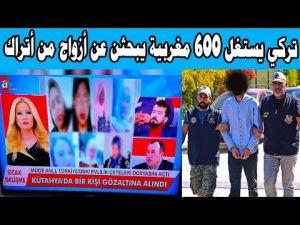 أزيد من 600 فتاة مغربية سقطت في شباك نصاب تركي أوهمهن بالزواج من أتراك