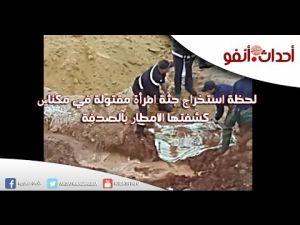 استخراج جثة امرأة بحي مرجان بمكناس كشفتها الأمطار بالصدفة