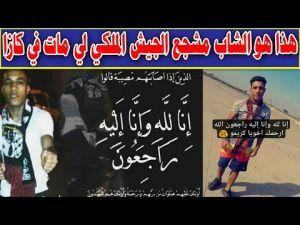 هذا هو الشاب الذي توفي بعد مباراة الجيش والوداد