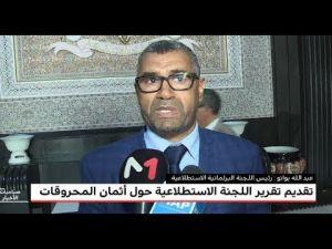 تفاصيل حول تقرير اللجنة الاستطلاعية حول أسعار المحروقات بالمغرب