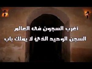 سجن قارا بمدينة مكناس المغربية....من أخطر السجون في العالم