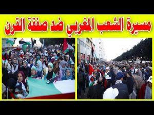 مسيرة حاشدة بالرباط ضد صفقة القرن