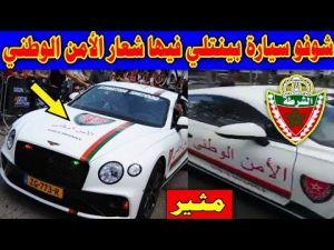 شوفو سيارة بينتلي فيها شعار الأمن الوطني