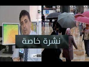 نشرة إنذارية : زخات مطرية عاصفية مرتقبة اليوم وغدا بهذه المناطق بالمملكة