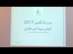 مجلس جهة فاس مكناس يصادق على مشاريع تنموية