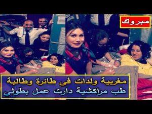 مغربية ولدات في طائرة وطالبة طب مراكشية دارت عمل بطولي