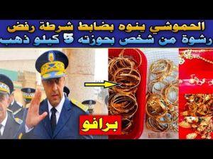 الحموشي ينوه بضابط شرطة رفض رشوة من شخص بحوزته 5 كيلو ذهب