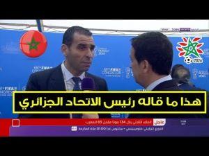 هذا ما قاله رئيس الاتحاد الجزائري خير الدين زطشي بعد فوز الملف الامريكي بتنظيم مونديال 2026