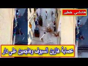 مشرملين هازين السيوف وهاجمين على دار بفاس