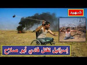 رحيل فادي أبو صلاح على يد المحتل