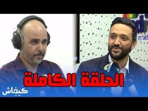 نجيب المختاري في قفص الاتهام.. الحلقة الكاملة