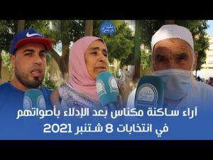 آراء ساكنة مكناس بعد الإدلاء بأصواتهم في انتخابات 8 شتنبر 2021