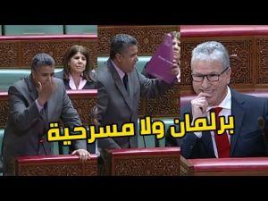 برلماني للوردي: كتعاود الخرايف فالبرلمان