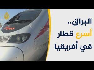تقرير قناة الجزيرة حول إطلاق المغرب لأول قطار فائق السرعة في أفريقيا