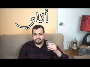 القصة الغريبة لتاريخ أتاي في المغرب