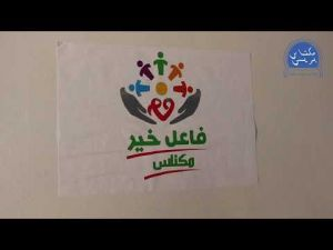 جمعية بمكناس تخصص مئات المساعدات للأسر الفقيرة والمعوزة