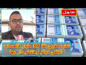 شاب مغربي لقا 37 مليار فالحساب البنكي ديالو وهاشنو دار بها