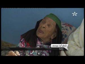 أكبر معمرة في المغرب تجاوز عمرها 115 سنة