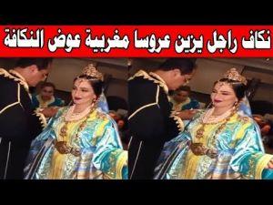 نكاف راجل يزين عروسا مغربية عوض النكافة