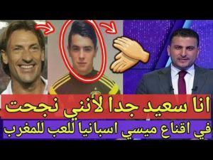 هيرفي رونار ينجح في ضم ميسي الجديد الى المنتخب المغربي قبل كأس العالم 2018