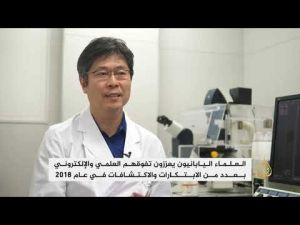 اليابانييون يعززون تفوقهم العلمي بعدد من الابتكارات في 2018