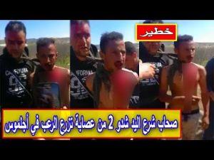 صحاب شرع اليد شدو 2 في أجلموس شوفو كيفاش رجعوهم - YouTube