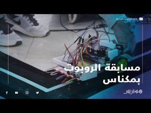 طلبة مغاربة وأفارقة يتنافسون في مسابقة الروبوت بمكناس