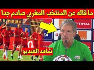 شاهد ما قاله مدرب جنوب افريقيا على المنتخب المغربي بعد الهزيمة ما قاله غير متوقع