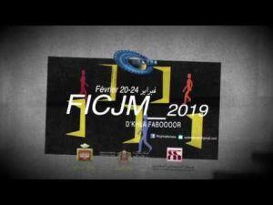 فيديو إعلاني للمهرجان الدولي لسينما الشباب بمكناس