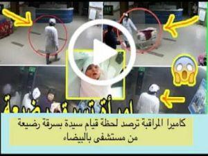 شاهد إمرأة تسرق رضيعة بعد ساعة من ولادتها من قلب مستشفى الهاروشي