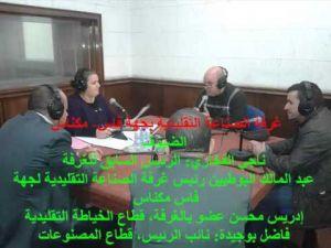 رئيس غرفة الصناعة التقليدية بجهة فاس مكناس ضيف الإذاعة الجهوية