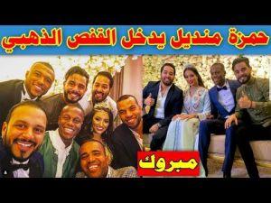 حمزة منديل يدخل القفص الذهبي بحضور نجوم الأسود ومشاهير المغرب