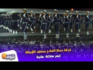 فرقة حملة السلاح بمعهد الشرطة تبهر ساكنة طنجة