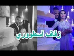 شاهد حفل الزفاف الأسطوري الكامل للاعب المنتخب المغربي أيوب الكعبي