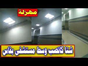 مستشفى بفاس تحول السقف لغربال مع أولى التساقطات المطرية