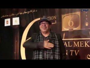 حفل افتتاح الدورة السادسة من مهرجان مكناس للدراما