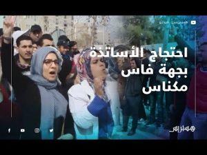 الأساتذة المتعاقدون بجهة فاس مكناس يحتجون ويحملون الوزارة مسؤولية الاعتصام