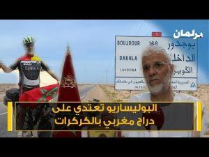 محمد ربوحات.. دراج مغربي تعرض للاعتداء من البوليساريو في الكركرات