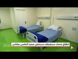 شاهد الوجه الجديد لمستعجلات مستشفى محمد الخامس بمكناس