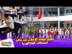 تغيير موعد الإعلان عن نتائج امتحانات الباكالوريا