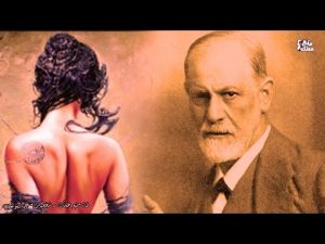 سيجموند فرويد | أبو الطب النفسى - ( الجنس أصل الشرور)