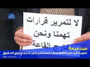 عين عرمة : تفويت أزيد من 500 هكتار لمستثمر يثير احتجاج ذوي الحقوق